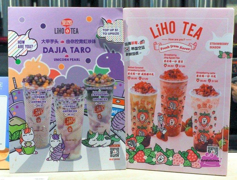 LiHo Menu 2020: LiHo Dajia Taro & Korea Strawberry Tea and Latte