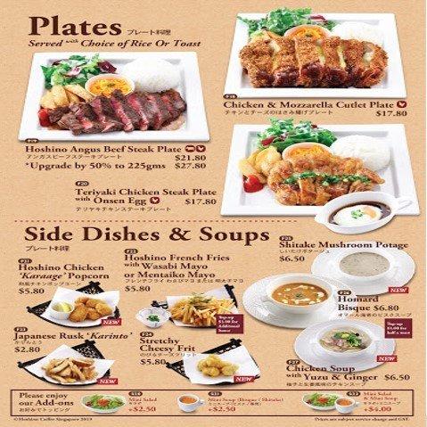 HoshinoCoffe Plates Menu