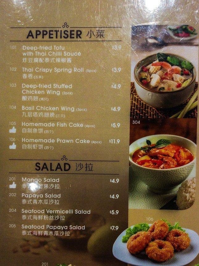 Sanook Kitchen menu appetiser and lunch set
