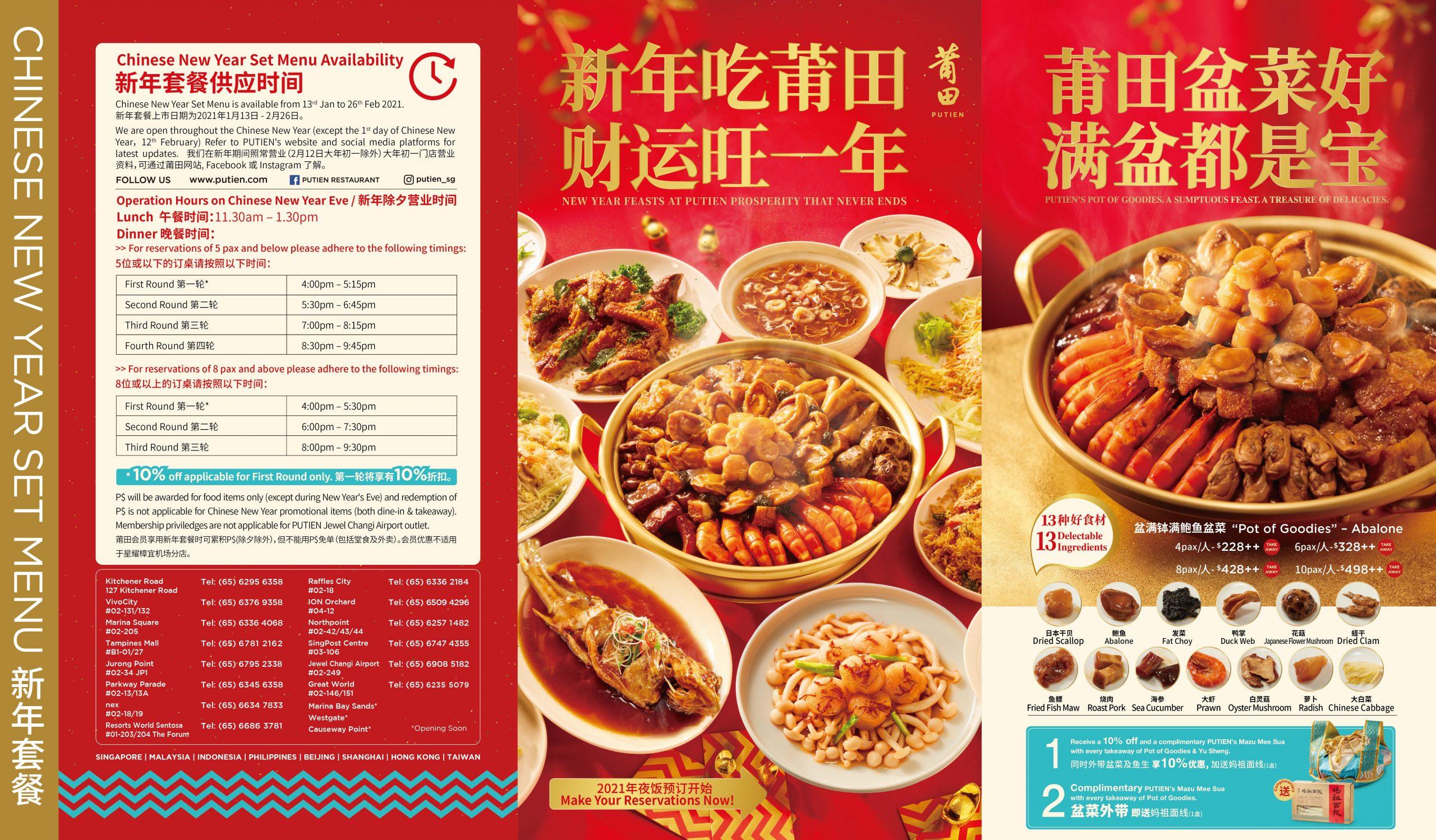 putien chinese new year menu 2021
