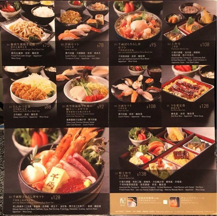 sen ryo menu mong kok