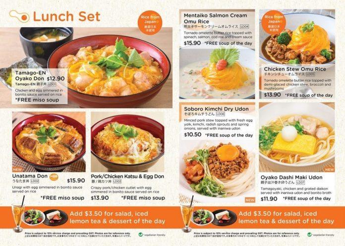 tamago en menu lunch set