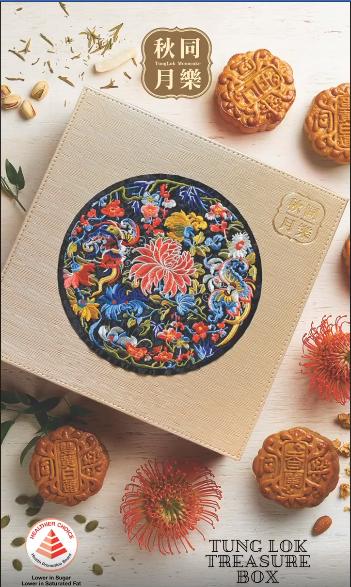 tung lok limited edition mooncake box